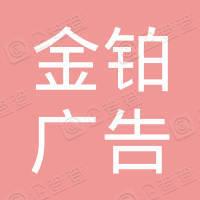 钟祥市金铂广告有限公司