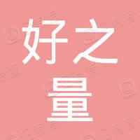 广州市好之量纺织品有限公司