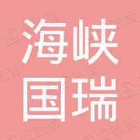福州海峡国瑞股权投资合伙企业(有限合伙)