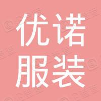 优诺(天津)服装有限公司