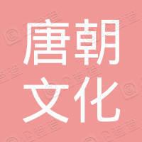 襄阳市唐朝文化发展有限公司