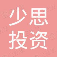 杭州少思投资合伙企业(有限合伙)