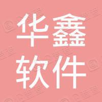 崇义华鑫软件开发有限公司