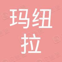 北京玛奴拉服饰修改有限公司