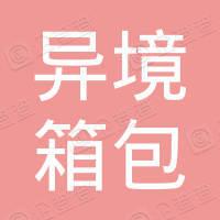 涟水县异境箱包有限公司
