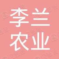 无锡市李兰农业专业合作社张泾分社