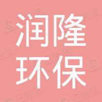 南京润隆环保有限公司