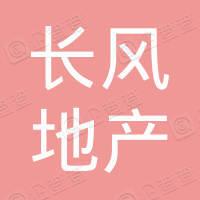 湖北长风地产投资有限公司钟祥分公司