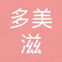 赣州多美滋餐饮管理服务有限公司