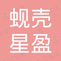 蚬壳星盈科技(深圳)有限公司