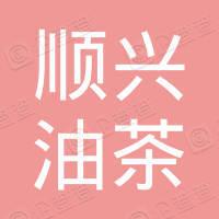 上犹县顺兴油茶专业合作社