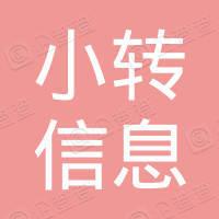 赣州小转信息科技有限公司
