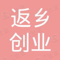 韩城市芝水返乡创业示范基地管理运营有限公司