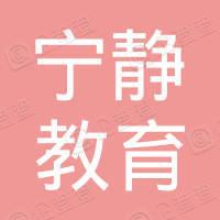 咸丰县宁静教育有限公司