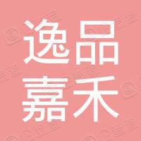 隆昌西湖逸品嘉禾物业管理有限公司