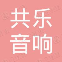 深圳市宝安区西乡共乐音响电子厂