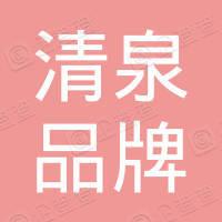 杭州清泉品牌管理有限公司