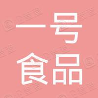 广州市一号食品集团有限公司