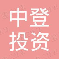 中登投资控股集团有限公司