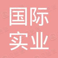 青岛国际实业发展有限公司