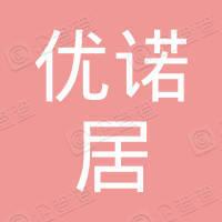武汉优诺居房地产经纪服务有限公司