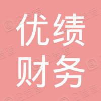 优绩(湖北)财务管理咨询有限责任公司