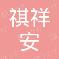 宁夏祺祥安防雷科技有限公司江西分公司