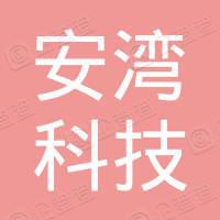 安湾科技(北京)股份有限公司