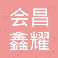 会昌县筠门岭镇鑫耀种养殖专业合作社