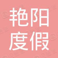 深圳艳阳度假旅游投资发展有限公司