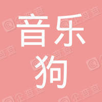北京音乐狗传媒有限公司