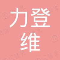 长春力登维科技产业有限公司广州分公司