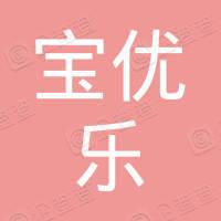 江苏宝优乐时装有限公司