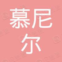 深圳慕尼尔光电有限公司