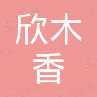 乐山欣木香餐饮管理有限公司