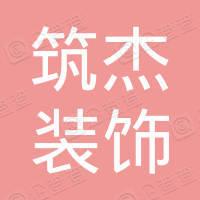 荆门市筑杰装饰工程有限公司