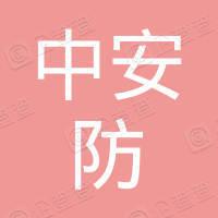 深圳市中安防投资控股有限公司