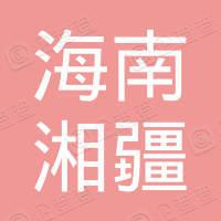 北京湘疆科技发展中心(有限合伙)
