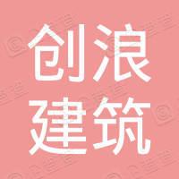 荆门市创浪建筑材料有限公司