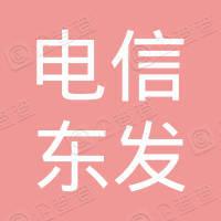 威?;鹁娓呒夹g產業開發區中國電信東發營業廳