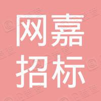 河北网嘉招标公共服务平台运营服务有限公司