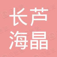 天津长芦海晶集团有限公司滨海新区第一分公司