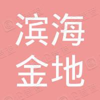 天津滨海金地商贸有限公司