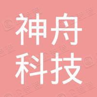 湖南神舟科技股份有限公司