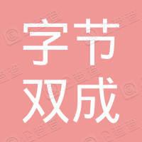 武漢字節雙成科技有限公司