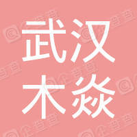 武汉木焱房地产经纪有限公司