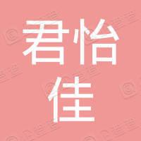 武汉君怡佳物业管理有限公司洪山区分公司