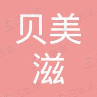 山东贝美滋乳业有限公司