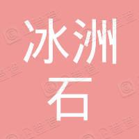 武漢市冰洲石信息科技有限公司