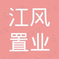 武汉江风置业有限公司